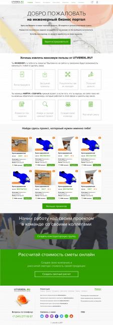 """Дизайн инженерного портала """"Utverdil.ru"""""""