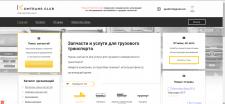 Доработка сайта на Laravel5 + Backbone JS