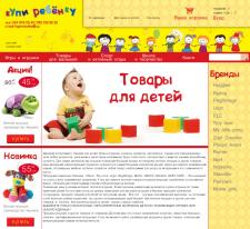 """Главная страница сайта """"Купи ребенку"""""""