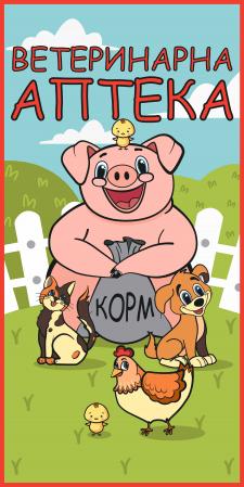 Банер для ветеринарної аптеки