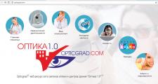 """Корпоративный сайт для сети оптик """"Оптика 1.0"""""""