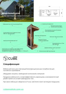 Каркасные и модульные дома