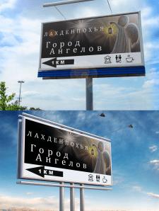 "Билборд для проекта ""Кирха Яккима"""