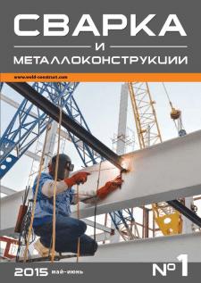 """Обложка журнала """"Сварка и металлоконструкции"""""""