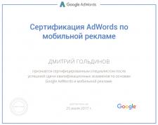 Сертификация по мобильной рекламе Google AdWords