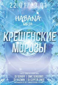 "Афиша ""Крещенские морозы"" для Habana Vieja"