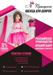 листовка для магазина одежды