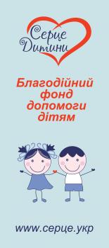 Ролл-ап для благотворительной детской организации
