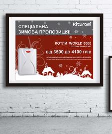 Рекламный постер для компании Kiturami