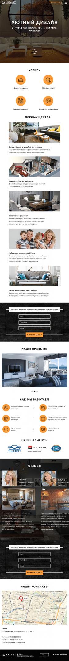 Лендинг для студии дизайна интерьера Tablet