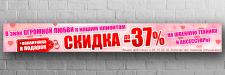 Дизайн баннера день СВ
