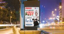 Постер «Арбуз Fest», ТРЦ «Караван»