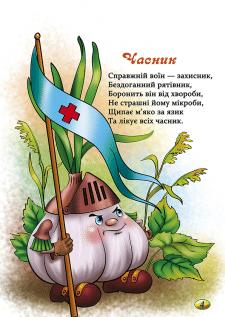 Иллюстрация для деской книги