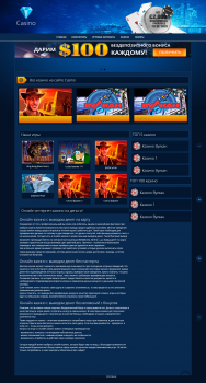 Сайт-казино