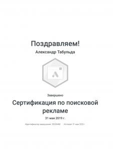 Сертификат Google Search