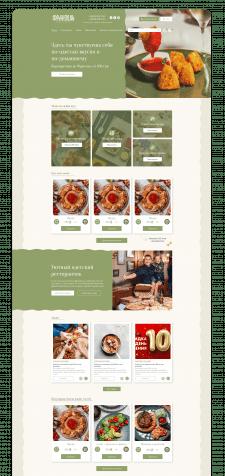 "Дизайн сайта для семейного ресторана ""Franzol"""