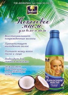 Плакат-реклама кокосового масла
