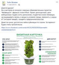 """Пост на Facebook """"Участие в конкурсе"""""""