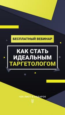 Рекламный креатив для онлайн-школы Space Digital