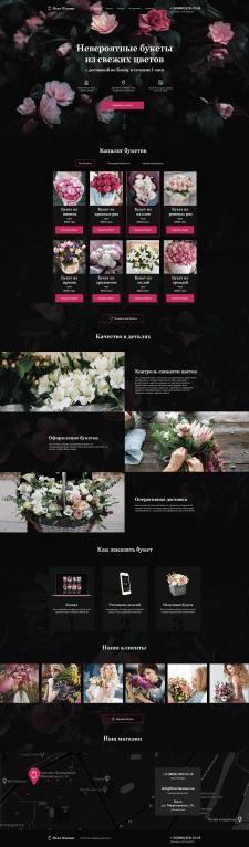 "Дизайн лендинга ""Доставка цветов"""