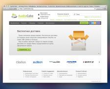 Интернет магазин AudioCake.org