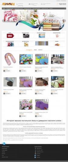 Сопровождение сайта по домашнему текстилю