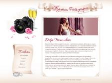 Сайт свадебного фотографа под ключ