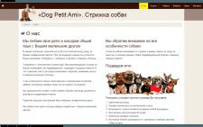 «Dog Petit Ami». Стрижка собак