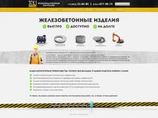 Сайт-визитка для строительной компании из Томска