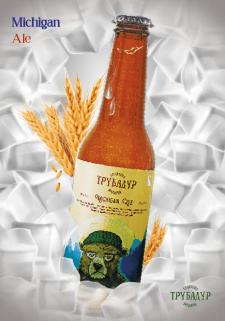 постер для новой марки пива
