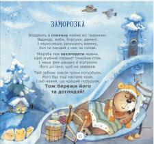 Перевод детской книжки стихов