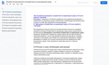 Разработка декларации о воздействии на ОС