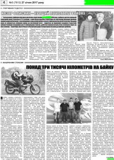 Одна зі сторінок газети