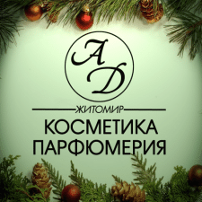 Логотип для косметической группы