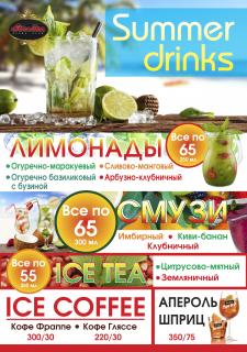 Летнее меню для диско-бара Strelka