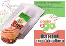 """Дизайн этикетки для этикетки """"Panini2go"""""""