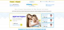 МоднаМайка