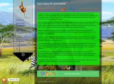 Выездной контактный зоопарк в Харькове.