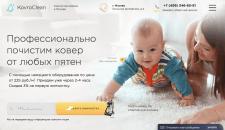 Сайт для клиринговой компании Kovroclean