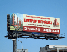 Billboard residential complex Оlympic