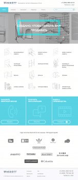 Разработка каталога продукции компании Абботт