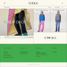 Shopify интернет-магазин Choux