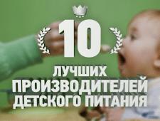 10 лучших фирм-производителей детского питания