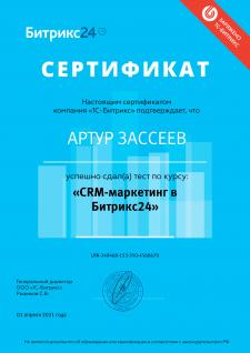 Сертификат CRM - маркетинг Битрикс 24