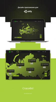 Дизайн приложения для unity