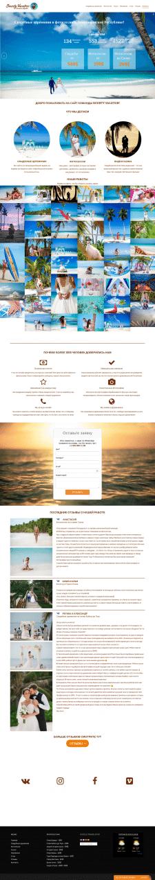 Доработки и правки на сайте Bounty Vacation