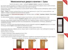 Продающая статья про двери