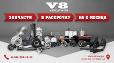Баннер V8 автозапчасти