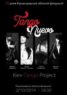 афиша концерта квартета Kiev Tango Project