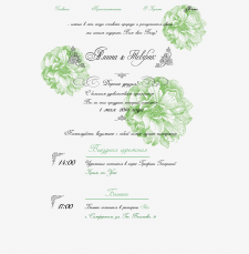 Свадебный сайт для гостей